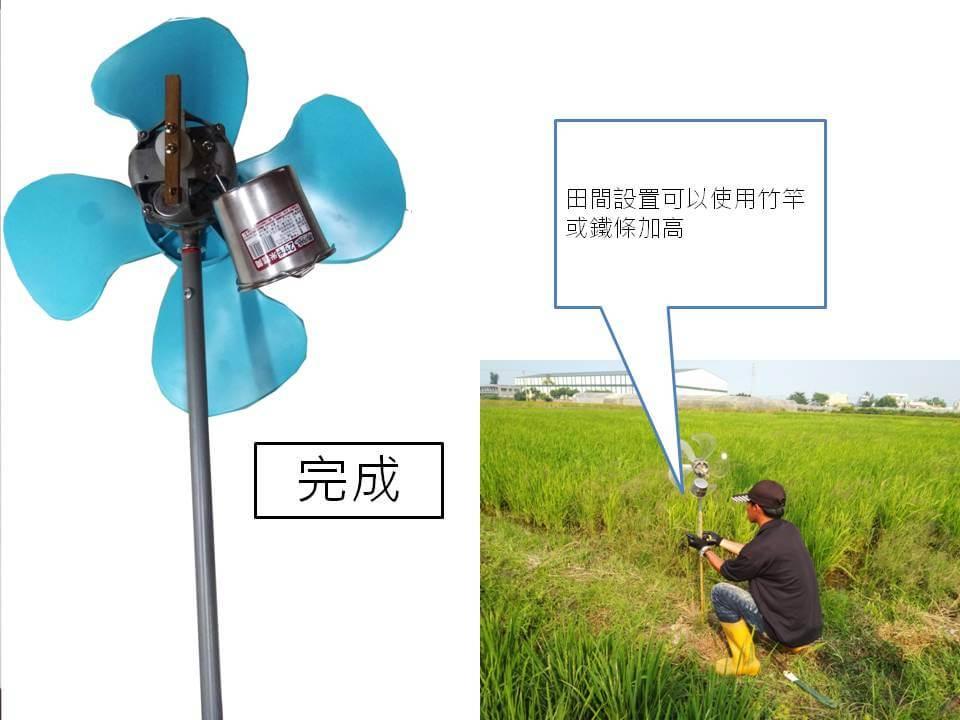 風力驅鳥裝置組裝方式