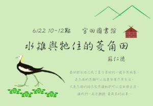 【社區講座】水雉與牠住的菱角田 @ 官田圖書館